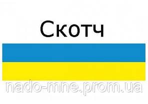 """Скотч """"Флаг Ураины"""" - 48 × 60 м"""