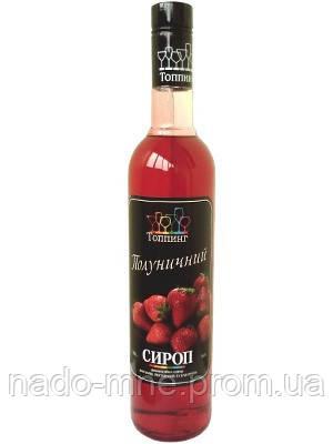 Сироп Клубничный ТМ Топпинг для коктейлей, кофе и десертов