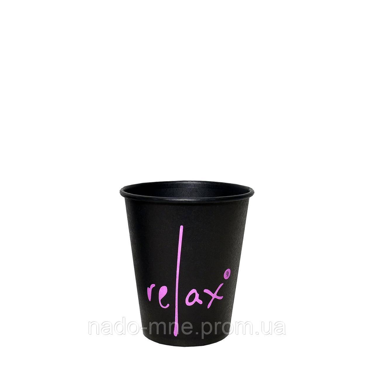 Стакан бумажный RELAX Черный 175мл. 50шт/уп (1ящ/20уп/1000шт) (КР71)