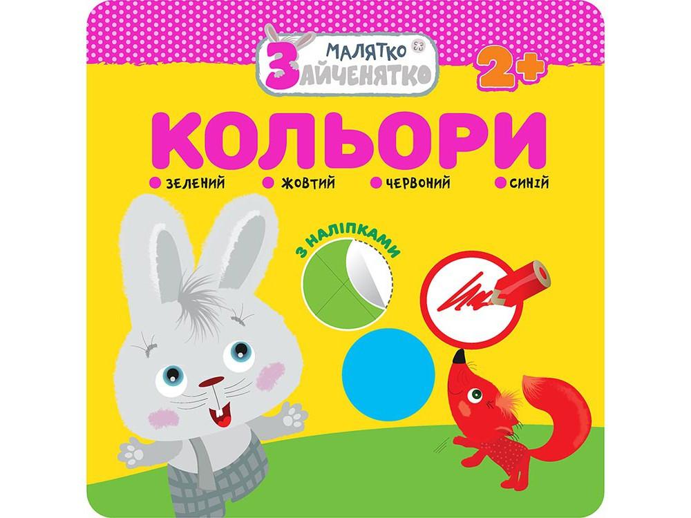 Малятко-зайченятко Кольори 2+ Серія книжок із наліпками для малюків