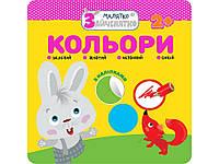 Малятко-зайченятко Кольори 2+ Серія книжок із наліпками для малюків, фото 1