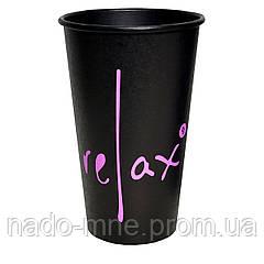 Стакан паперовий RELAX Чорний 500 мл 50шт/уп (1ящ/12уп/600шт) (КР90)