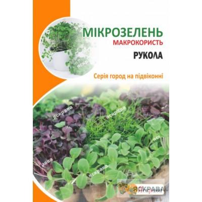 Семена рукколы микрозелень (микрогрин)