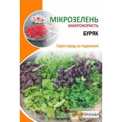 Семена микрозелень (микрогрин) свекла (буряк), фото 2