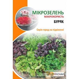 Семена микрозелень (микрогрин) свекла (буряк)