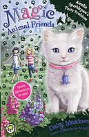 Amelia Sparklepaw's Party Problem (Magic Animal Friends: Special Edition)