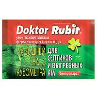 Доктор РУБИТ для выгребных ям и септиков 75 г