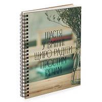 Блокнот Sketchbook (прямоуг.) Щастя у вмінні щиро радіти простим речам (BDP_17A019)