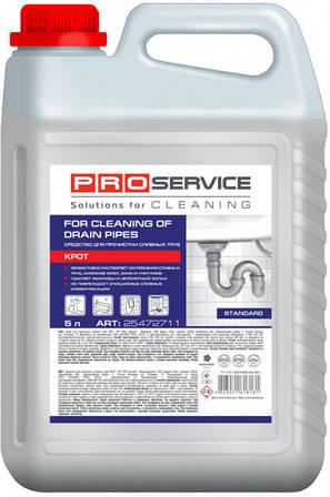 Pro servise средство для прочистки сливных труб Крот 5 л (2 шт/ящик)