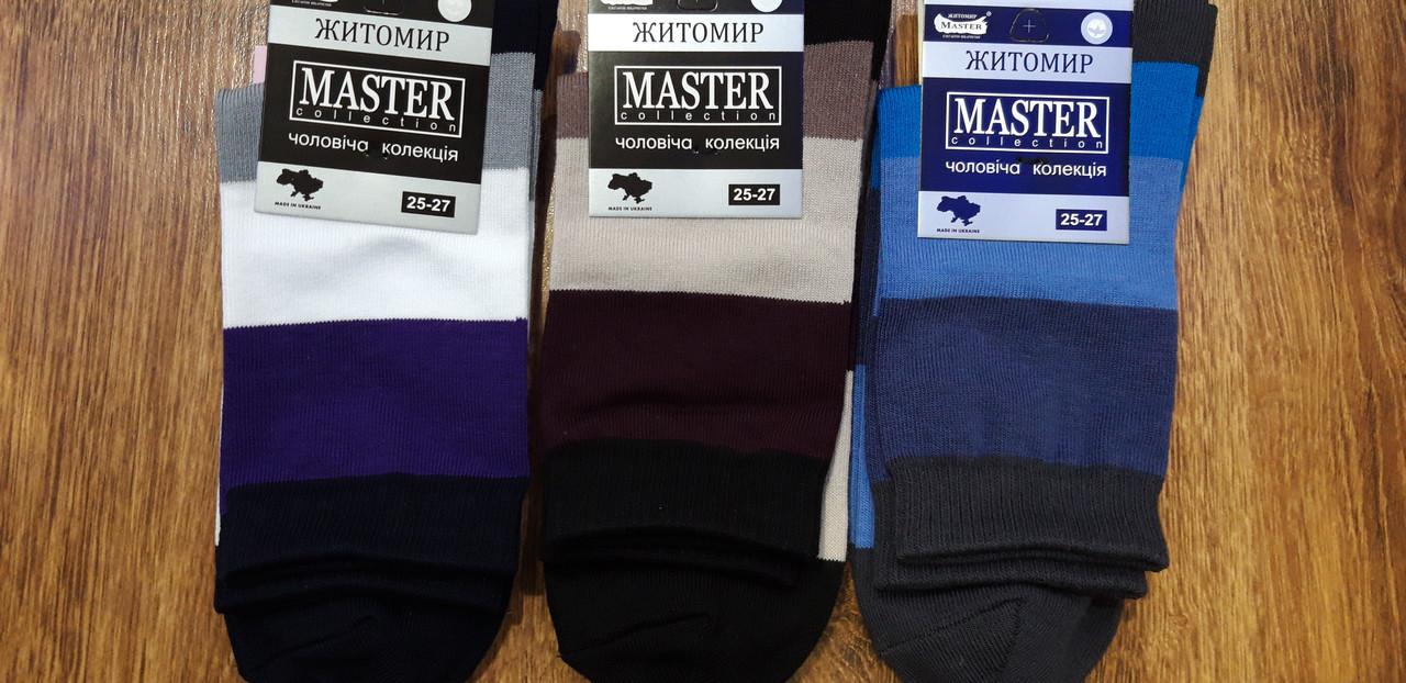 Шкарпетки чоловічі високі,якісна бавовна «MASTER», м.Житомир Смужки