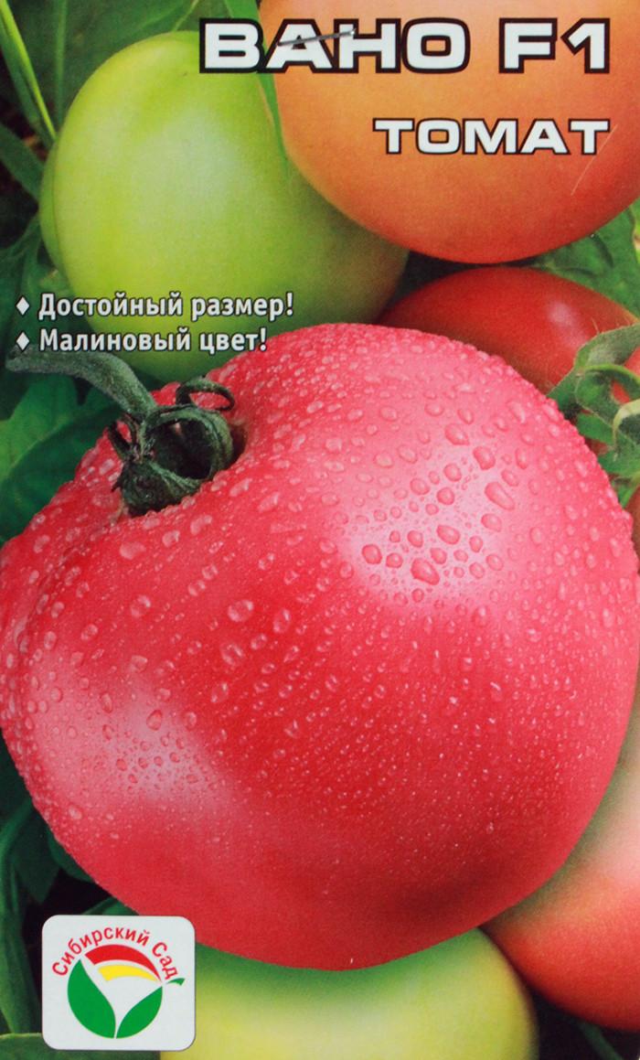 сиб сад семена томаты