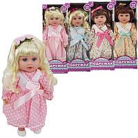 """Кукла """" Найкраща подружка """" PL519-1602N 38см, 4 вида, укр. в коробке"""