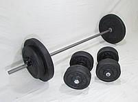 Лавка для жима зі стійками та штанга з гантелями 59 кг, фото 6