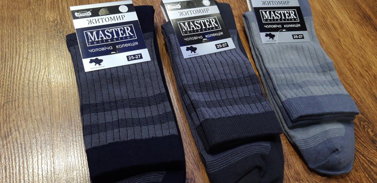 Шкарпетки чоловічі високі,якісна бавовна «MASTER», м.Житомир Спорт