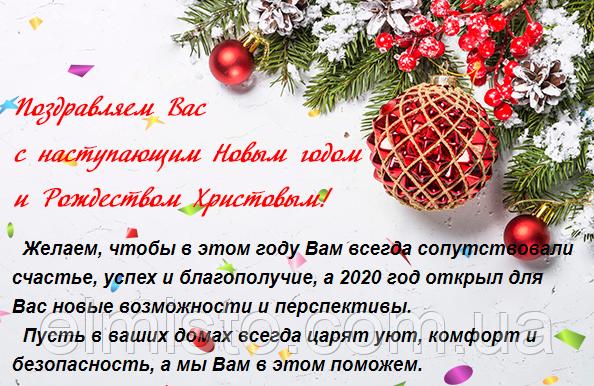 Прийміть наші найщиріші привітання до Зимових Свят!