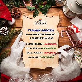 График работы интернет-магазина Spektrumix в праздничные дни