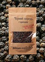 Перець чорний (горошок), 20 г