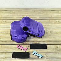 Муфта рукавички варежки раздельные с выточками для рук зимние на коляску (фиолетовый)