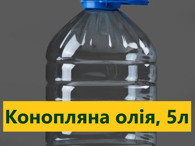 Конопляна олія (конопляное масло), 5 літрів