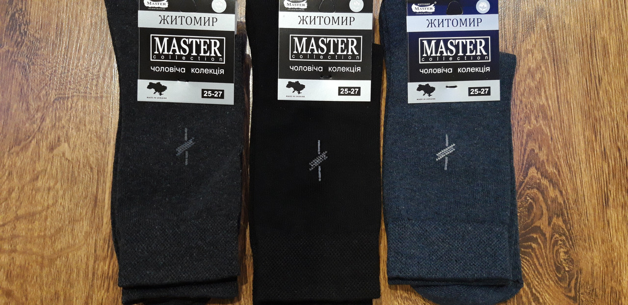 Шкарпетки чоловічі високі,стрейчеві «MASTER», м.Житомир