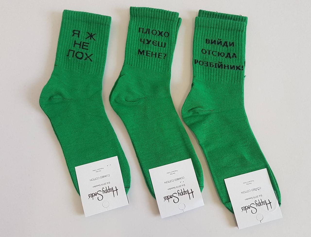 Мужские зелёные  высокие носки с надписями (12 пар)