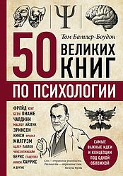 Книга 50 великих книг по психології. Автор - Том Батлер-Боудон (Бомбора)