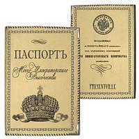 Обложка на паспорт моего Императорского величества (PD_CH067)