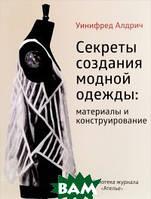 Алдрич Уинифред Секреты создания модной одежды. Материалы и конструирование