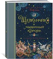 Детская книга Щелкунчик и мышиный король Для детей от 4 лет