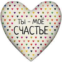 """Подушка сердце """"Ты - мое счастье"""" (4PS_15L079)"""