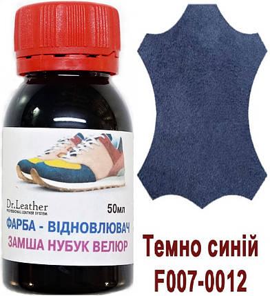 """Фарба для замши, нубука, аніліна, велюра олійно-пігментна 50 мл.""""Dr.Leather"""" Темно синій, фото 2"""
