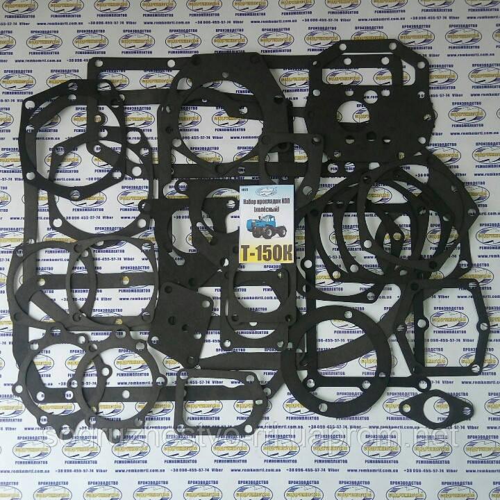 Набор прокладок для ремонта КПП коробки передач трактор Т-150К колёсный (прокладки паронит)