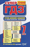 Готові домашні завдання. Супер ГДЗ. 7 клас (1 та 2 том)