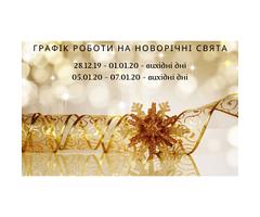 Графік роботи на період новорічних і різдвяних свят