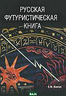 Ковтун Евгений Федорович Русская футуристическая книга