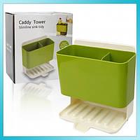 Органайзер кухонный на раковину Sink Pod, фото 1