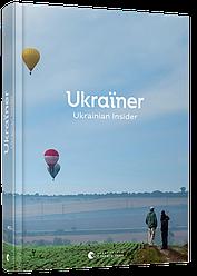 Книга Ukraїner. Ukrainian Insider. (ВСЛ)