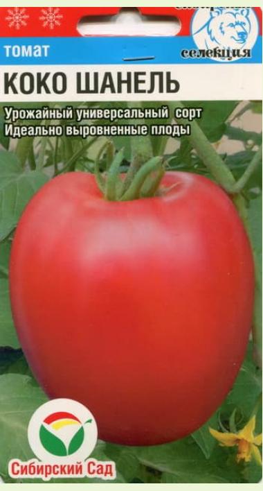 Семена Томат Коко Шанель 15шт  (Сиб сад)