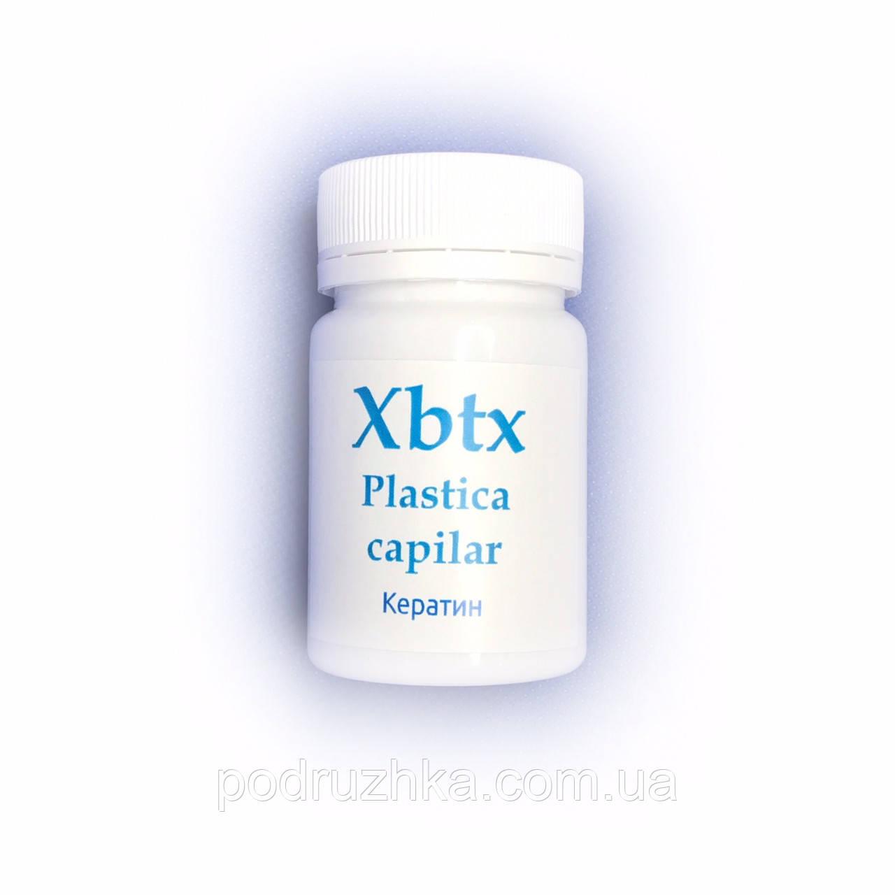 Кератин для волос XBTX Plastica capilar (шаг 2) 50 г