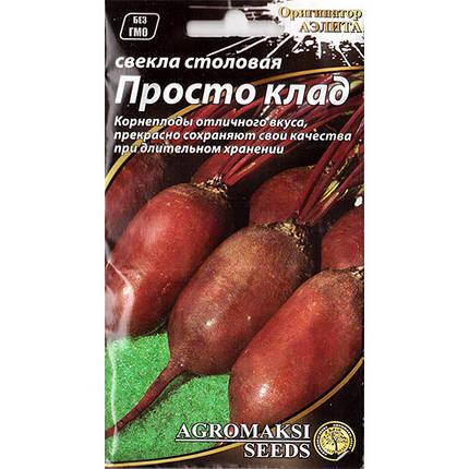 """Насіння буряків ранньої, їдальні """"Просто скарб"""" (3 р) від Agromaksi seeds, фото 2"""