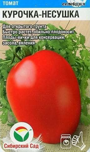 Семена Томат Курочка-несушка 20шт  (Сиб сад)
