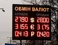 Двухстороннее светодиодное табло Обмен валют
