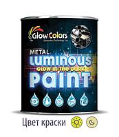 Краска для металла светящаяся GlowColors Yellow 1л.