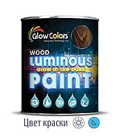 Краска для дерева светящаяся GlowColors Wood Classic Blue