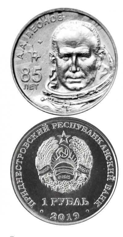 Приднестровье, 1 рубль 2019 года, 85-летия космонавта Леонова , серия космос.