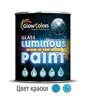 Краска для стекла светящаяся GlowColors Blue 1л.