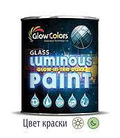 Краска для стекла светящаяся GlowColors Yellow-Green 1л.