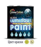Краска для стекла светящаяся GlowColors Yellow 1л.