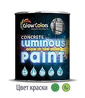 Краска для бетона и камня светящаяся GlowColors Green 1л.