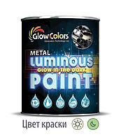 Краска для металла светящаяся GlowColors Yellow Green 1л.